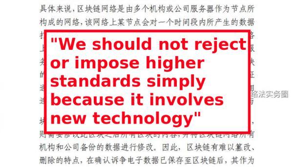 China court that likes blockchain shows EU how to... /img/legitimacy-of-blockchain-in-china.jpg